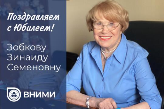 К юбилею Зинаиды Семёновны Зобковой