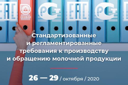 Стандартизованные и регламентированные требования к производству и обращению молочной продукции