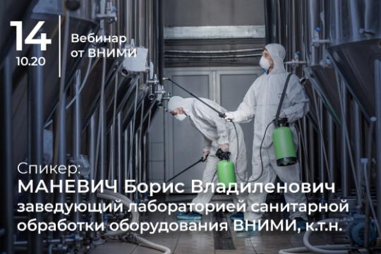 Актуальные аспекты санитарной обработки на пищевых предприятиях
