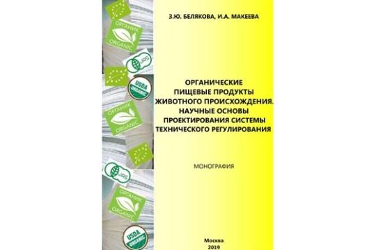 """Монография """"Органические продукты животного происхождения. Научные основы проектирования системы технического регулирования"""""""