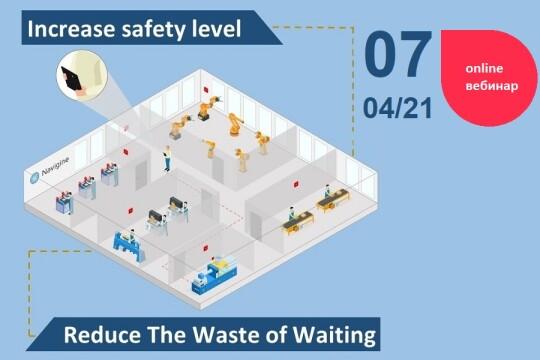 Cистема мониторинга перемещения персонала как инструмент производительности