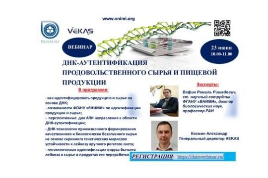 Вебинар ДНК-аутентификация продовольственного сырья и пищевой продукции