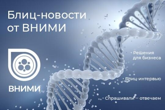 10 июля«Блиц-новости от «ВНИМИ»