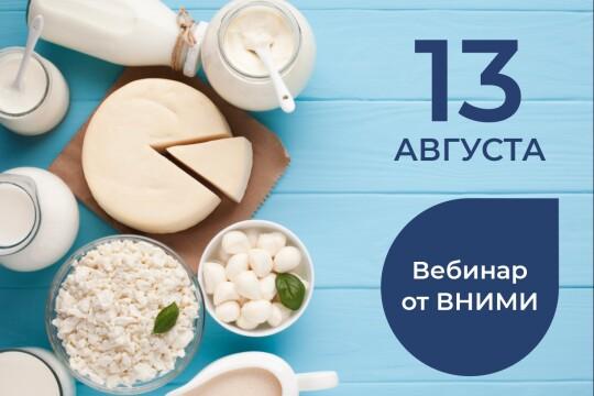 Оптимальное питание. Новые возможности для предприятий молочной промышленности