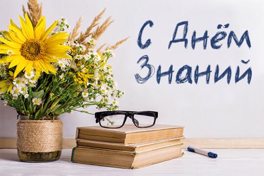 Поздравление с днем знаний!