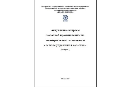 Сборник ВНИМИ 2020