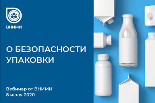 Соблюдение требований ТР ТС 005/2011 «О безопасности упаковки»