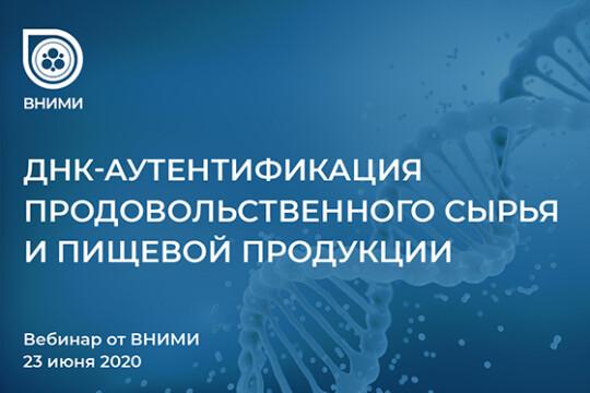 ДНК-аутентификация продовольственного сырья и пищевой продукции