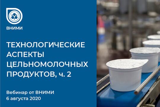 Технологические аспекты цельномолочных продуктов. Часть 2 - сметана