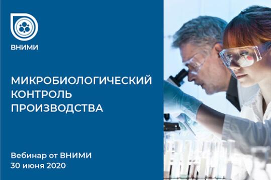 Микробиологический контроль производства с применением современных методов анализа