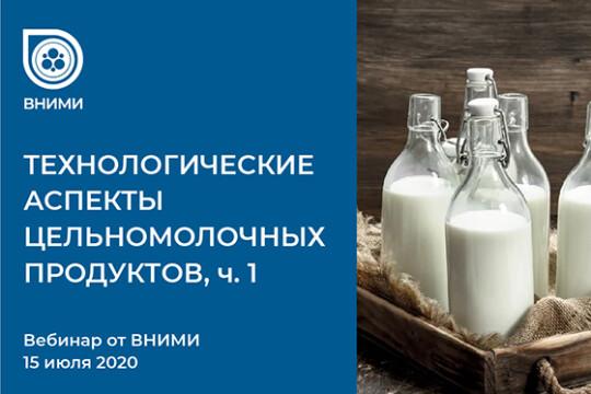 Технологические аспекты цельномолочных продуктов. Часть 1 - кефир.